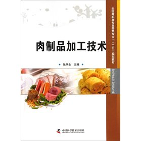 The National Vocational food professional second five planning materials: meat processing ...