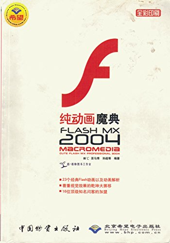 The pure animation Grimoire FlashMX2004 (including 1CD): LIN C WAI