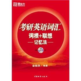 Directions lexical root + Associative Memory(Chinese Edition): YU MIN HONG BIAN ZHU