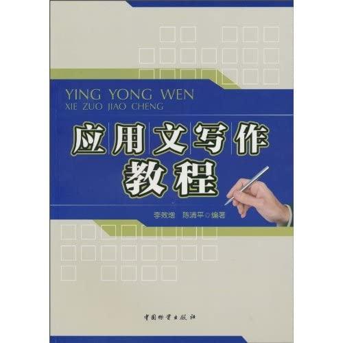 Writing Tutorials(Chinese Edition): LI XIAO ZENG. CHEN QING PING.