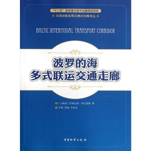 Baltic intermodal transport corridors(Chinese Edition): LI TAO WAN ) A GE DA SI SA KE LEI SI