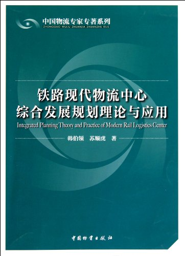 Integrated Planning Theory and Practice of Modern: Han Bo Ling