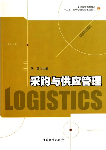 Procurement and Supply Management(Chinese Edition): BU XIANG