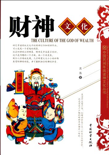 Chinese folk paintings gods Culture Series: Wealth Culture(Chinese Edition): SHEN HONG ZHU