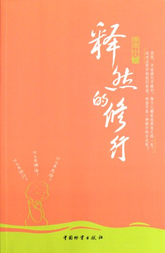 Relieved practice(Chinese Edition): QING XU SHAN REN