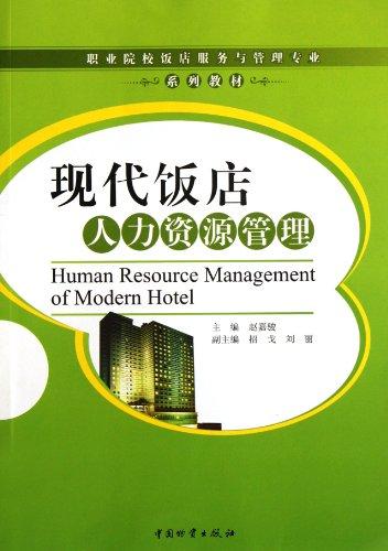 Human Resource Management of Modern Hotel (Chinese: Zhao Jia Jun