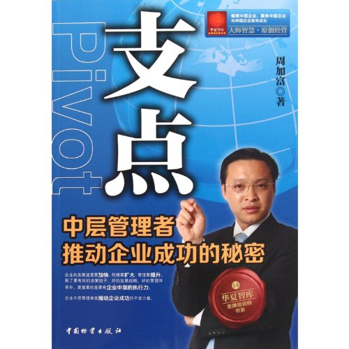 Books 9787504741295 Genuine fulcrum : middle managers drive business success secret(Chinese Edition...