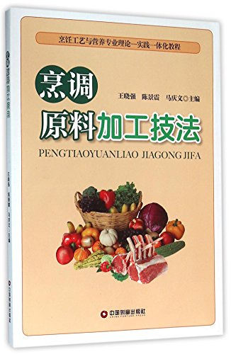 9787504757593: 烹调原料加工技法(烹饪工艺与营养专业理论实践一体化教程)
