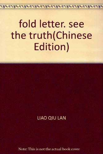 fold letter. see the truth(Chinese Edition): LIAO QIU LAN
