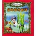 Paper downtown ball Trek(Chinese Edition): TAN YIN YAN
