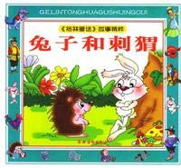 Rabbits and hedgehogs (whh)(Chinese Edition): YE XIN .