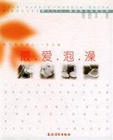 9787504845160: favorite bath - - flying DIY water physical and mental journey(Chinese Edition)