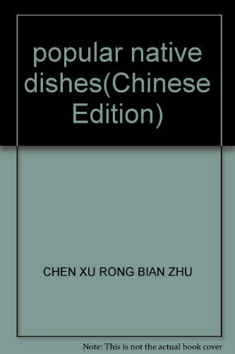 popular native dishes(Chinese Edition): CHEN XU RONG BIAN ZHU