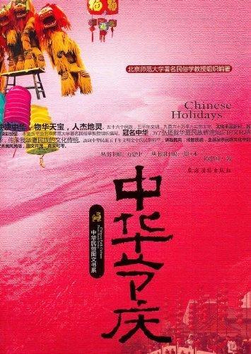 Chinese festival(Chinese Edition): TAN ZHONG GUO.