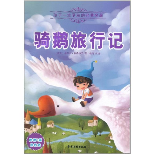 9787504854322: The Wonderful Adventures of Nils (Chinese Edition)