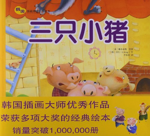 The Three Little Pigs(Chinese Edition): YING )YA GE BU SI