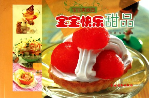 Genuine Boya baby Mei Siyuan: the baby happy Dessert Sun Wei. Shuang Fu compiled(Chinese Edition): ...