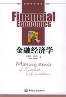 Financial Economics(Chinese Edition): KE TE ER ZHU . LIU LI DENG YI
