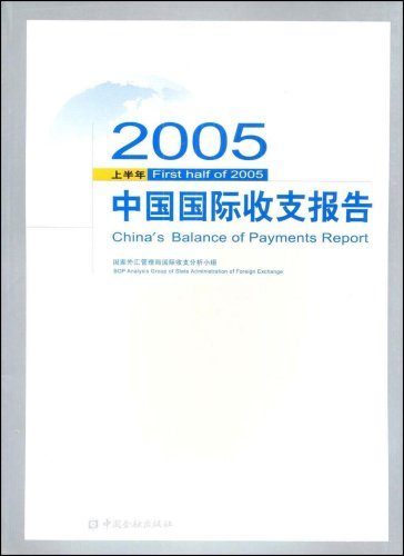 Chinas Balance of Payments Report 2006(Chinese Edition): The Analyzing Group of International ....