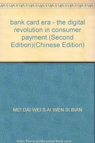 Genuine - bank card era(Chinese Edition): BU XIANG