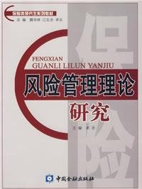 9787504941855: insurance Graduate Textbook Series: Risk Management Research