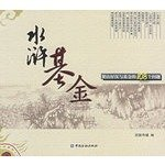 9787504944719: Water Margin Fund: Fund 108 Liangshan heroes with questions(Chinese Edition)