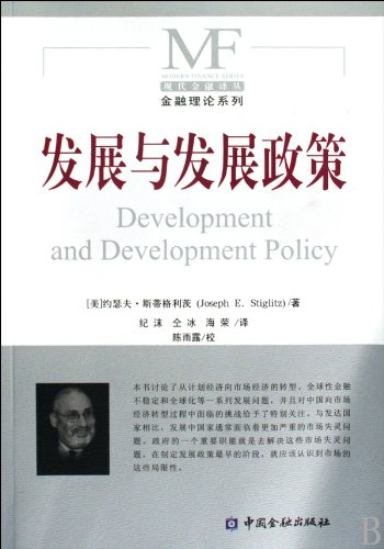 Development and development policy(Chinese Edition): MEI ) SI DI GE LI CI