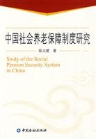9787504952097: Chinese Social Security System [Paperback](Chinese Edition)