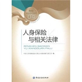 life insurance and related legal(Chinese Edition): BEN SHE.YI MING