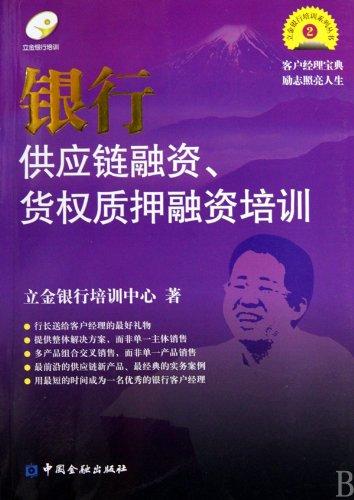 Bank Supply Chain Financing-Goods Right Pledging Financing: Li Jin Yin