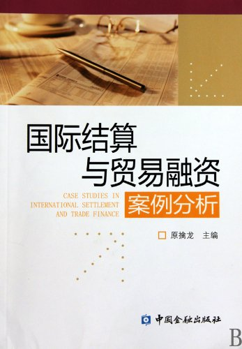 9787504953643: Case Studies in International Settlement and Trade Finance (Chinese Edition)