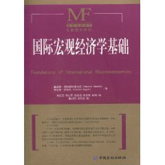 international macroeconomic foundation: MEI )AO BO