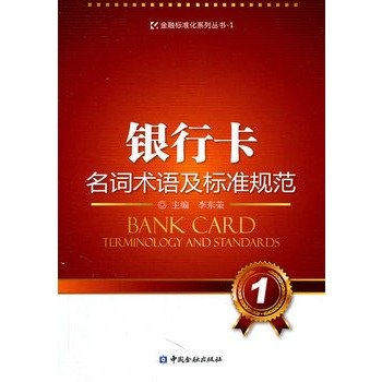 9787504957153: bank card terminology and standards [paperback](Chinese Edition)