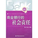 9787504957368: Commercial banks. commercial banks. social responsibility. strategic management books(Chinese Edition)