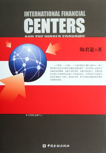 9787504957627: International Financial Centre and World Economy (Chinese Edition)
