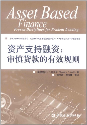 9787504960924: Asset-backed financing: the effective rules of prudent lending