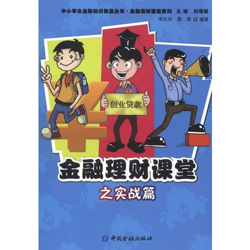 Primary and middle school students financial literacy: LI QING WEI