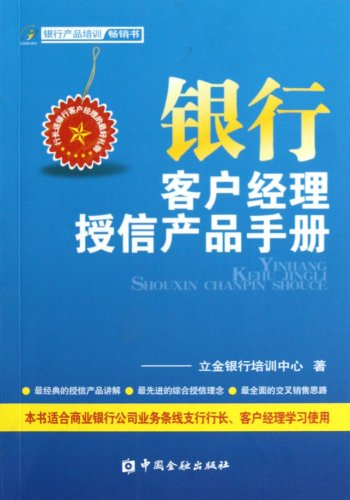 Bank account manager credit product manuals(Chinese Edition): LI JIN YIN HANG PEI XUN ZHONG XIN