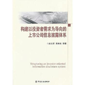Build investor demand oriented information disclosure system of listed companies(Chinese Edition): ...