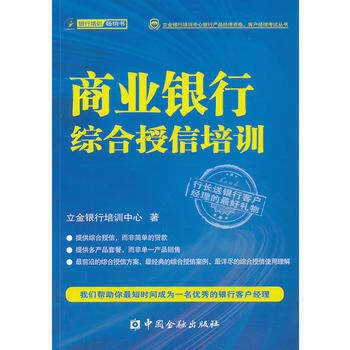 9787504969583: Li Jin Bank Training Center Bank Qualifying Product Manager . Account Manager Exam Series: Commercial Banks comprehensive credit training(Chinese Edition)