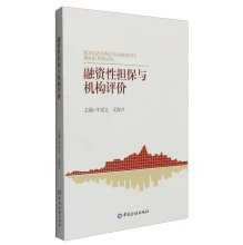 9787504974266: Financing guarantee institutions and Evaluation(Chinese Edition)