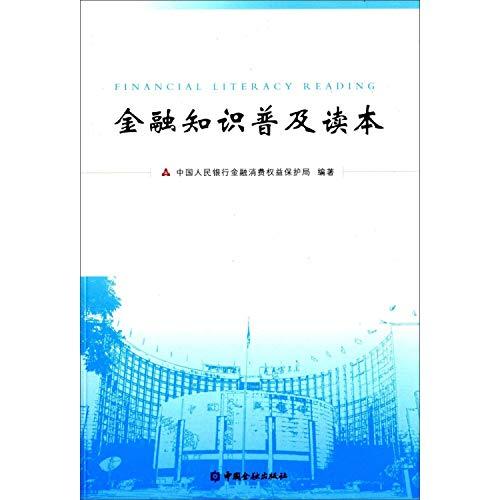 Financial literacy Reading(Chinese Edition): ZHONG GUO REN