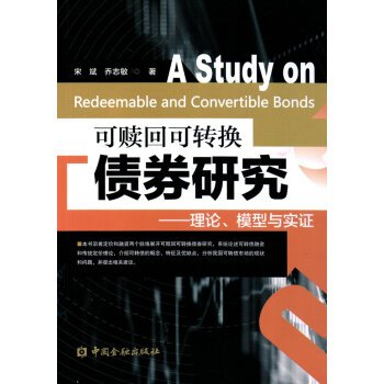 9787504984975: Callable Convertible Bonds: Theory. Model and Empirical(Chinese Edition)