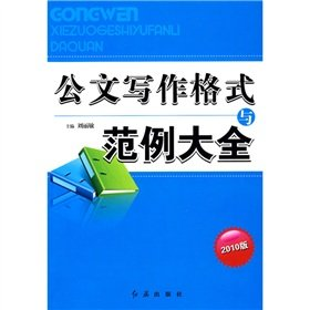 Document writing format and examples of documents: LIU LI MIN