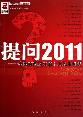 question 2011: Ten Chinese people concerned about: BEN SHE.YI MING