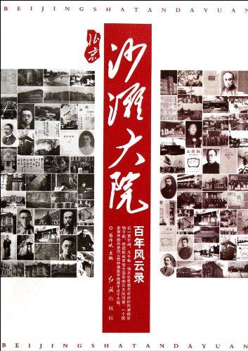 Beijing beach compound: A Century of FY recorded(Chinese Edition): MIAO ZUO BIN