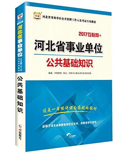 2013 China Plate Hebei institutions open recruitment of staff exam textbooks: Public basics(Chinese...