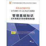 9787505124547: China map Chongqing knowledge management infrastructure and institutions and experts to harass proposition prediction papers ( 2013 latest version )(Chinese Edition)