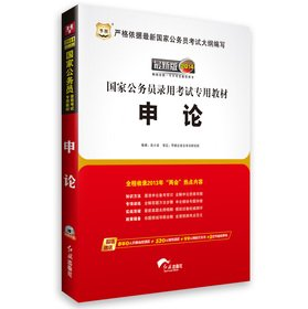 China Plate 2014 national civil service recruitment examination textbooks: essay (only included in ...