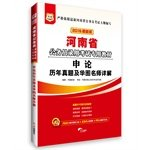 2015. Henan Province. China Figure dedicated civil service recruitment exam materials: Studies ...